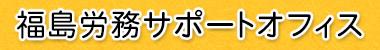 福島労務サポートオフィス