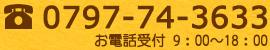 兵庫県を中心とした社労士事務所です。お気軽にお問い合わせください。TEL:0797-74-3633