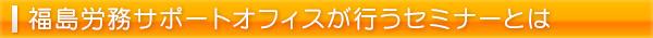 福島労務サポートオフィスのセミナーとは